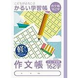 ナカバヤシ ノート かるい学習帳 ロジカルエアー 作文帳 162字 NB51-SK162