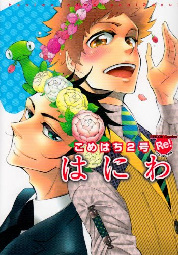 はにわこめはち2号 (F-BOOK Comics Re!COLLECTION)