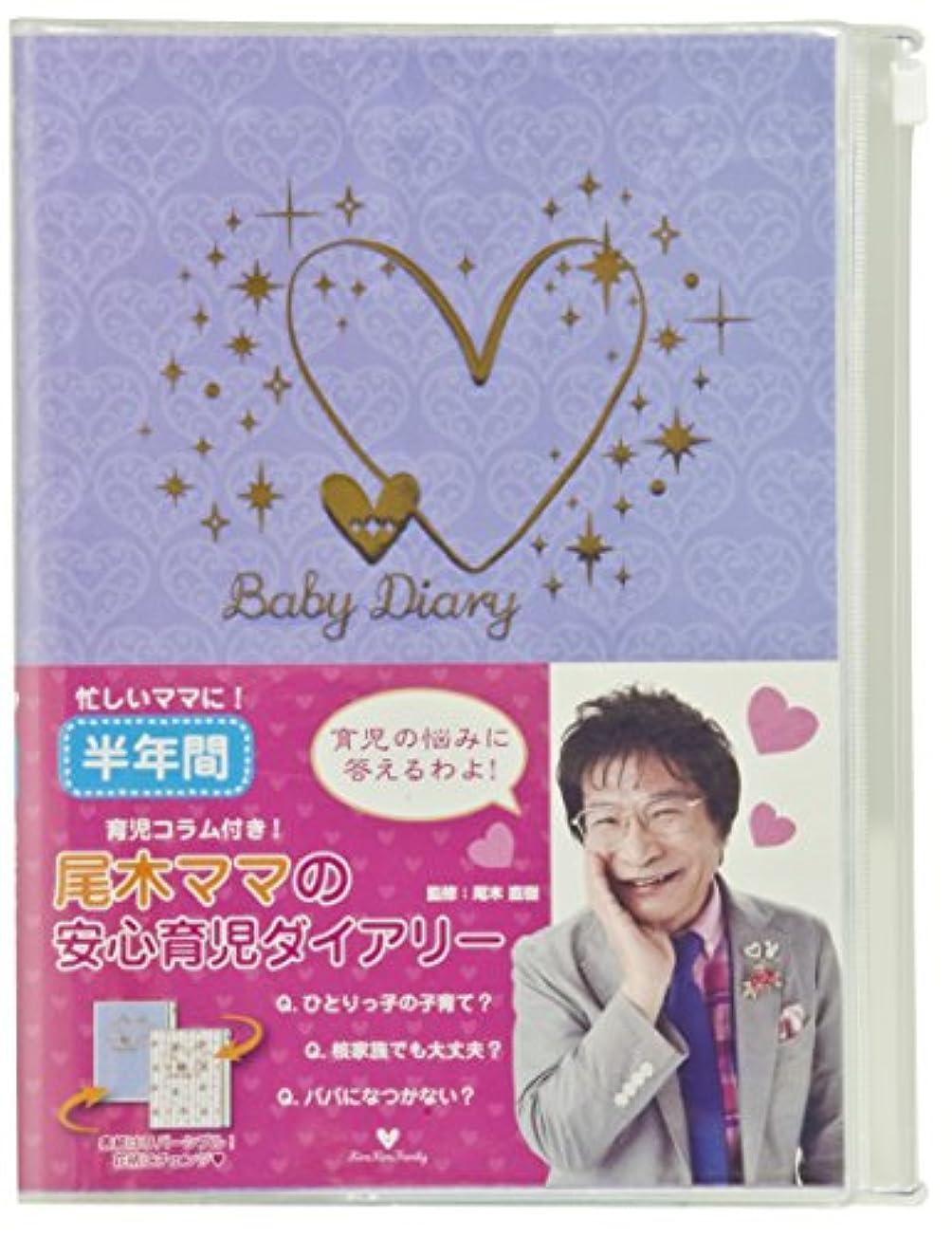 実際の教会柔らかい足ナカバヤシ 尾木ママ育児ダイアリー半年間 A5 バイオレット HBR-A504V