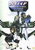 ガイノイド VOL.1 機械天使たちの微笑み[DVD]