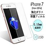 iPhone 7 ガラスフィルム 液晶保護フィルム アイフォン 7 フィルム 超薄型 0.15mm 硬度9H 2.5D ラウンドエッジ加工 ケースと干渉せず 気泡ゼロ 高透過率 耐衝撃 飛散防止処理 保護シート iphone 7 対応 保護フィルム