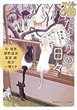 猫だまりの日々 猫小説アンソロジー (オレンジ文庫)