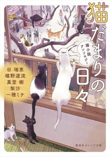 猫だまりの日々 猫小説アンソロジー (オレンジ文庫)の詳細を見る
