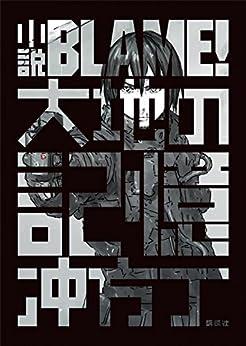 [冲方丁]の小説BLAME! 大地の記憶