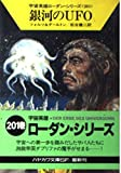 銀河のUFO (ハヤカワ文庫SF―宇宙英雄ローダン・シリーズ 201)