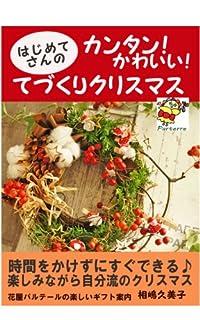 はじめてさんの*カンタン!かわいい!てづくりクリスマス はじめてさんの楽しいフラワーbookシリーズ[Kindle版]