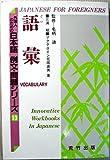 語彙 (外国人のための日本語 例文・問題シリーズ)