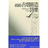 続続・吉増剛造詩集 (現代詩文庫)