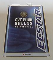 MAZDA スズキOEM車用 CVTF グリーン2 エクスター K004-W0-G20T 4L