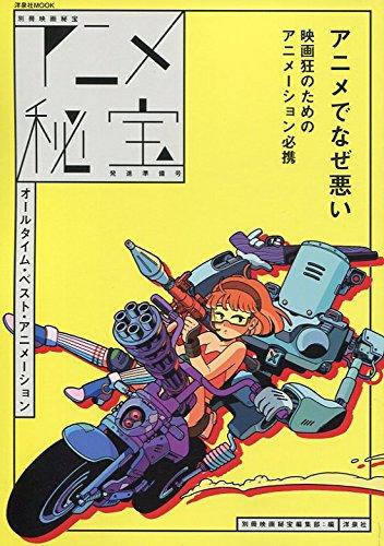 別冊映画秘宝 アニメ秘宝発進準備号 オールタイム・ベスト・アニメーション