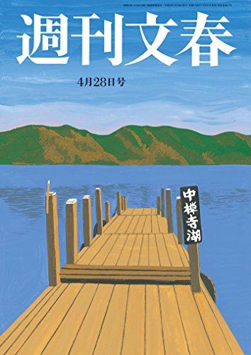 週刊文春 4月28日号[雑誌]