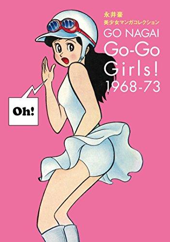 永井豪 美少女マンガコレクション Go-Go Girls!  1968-73