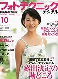 フォトテクニックデジタル 2010年 10月号 [雑誌]
