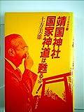 靖国神社国家神道は甦るか! (1985年) (天皇制論叢〈1〉)