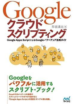[早坂 清志]のGoogle クラウドスクリプティング Google Apps ScriptによるGoogleパワーアップ活用ガイド