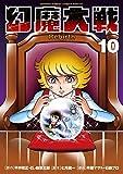 幻魔大戦 Rebirth (10) (少年サンデーコミックススペシャル)