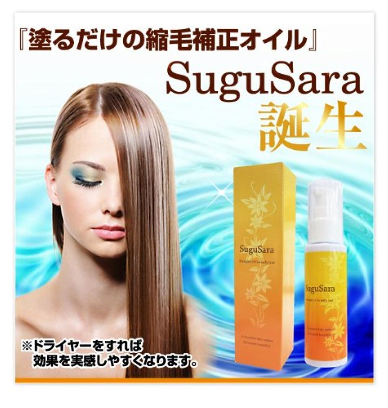 普通に十分なレイsugu sara(スグサラ) 50mL