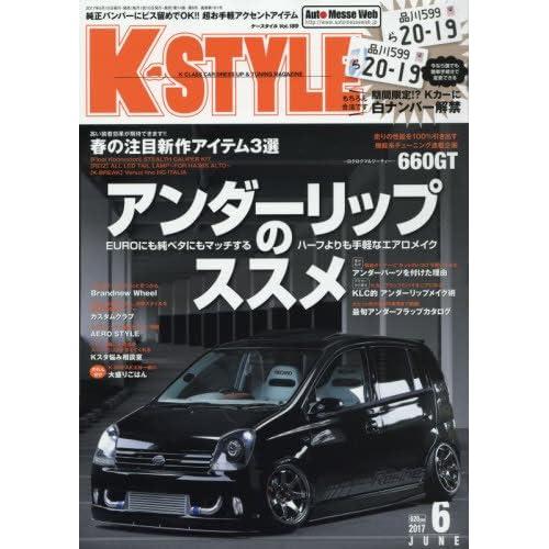K-STYLE(ケースタイル) 2017年 06 月号 [雑誌]