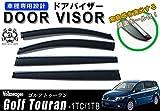 【説明書付】 VW ゴルフ トゥーラン 1TC 1TB 系 メッキモール ドアバイザー サイドバイザー /取付金具付