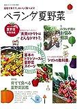 園芸ガイド臨時増刊 ベランダ夏野菜 2017年 05月号
