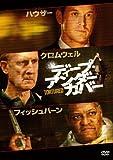 ディープ・アンダーカバー[DVD]