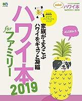 ハワイ本forファミリー2019 mini (エイムック 4211)