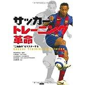 """サッカートレーニング革命―""""二軸動作""""をマスターする"""