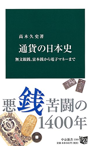 通貨の日本史 - 無文銀銭、富本銭から電子マネーまで (中公新書)