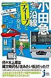 小田急沿線ディープなふしぎ発見 (じっぴコンパクト新書)