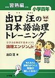 出口汪の日本語論理トレーニング 小学4年 習熟編—論理エンジンJr.