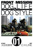 FRONT MISSION DOG LIFE & DOG STYLE / 太田垣 康男 のシリーズ情報を見る