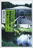 ブラジルの環境都市を創った日本人: 中村ひとし物語 画像