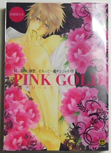 PINK GOLD ピンクゴールド 数量限定本の詳細を見る