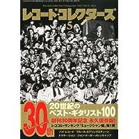 レコード・コレクターズ 2012年 05月号 [雑誌]