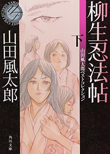 柳生忍法帖 下 山田風太郎ベストコレクション (角川文庫)の詳細を見る