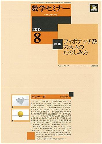 数学セミナー 2018年 08 月号 [雑誌]の詳細を見る