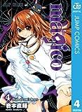magico 4 (ジャンプコミックスDIGITAL)