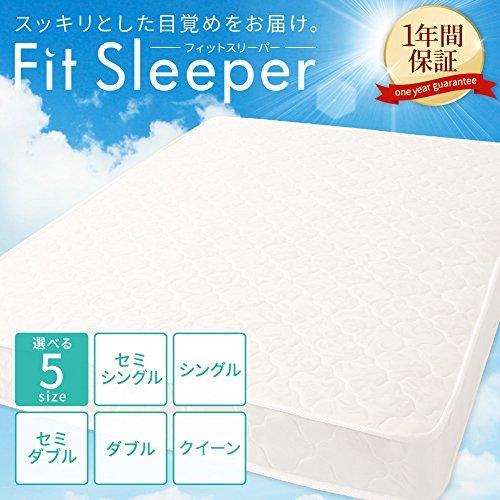ボンネルコイルマットレス シングル S 『 フィットスリーパー -理想的な寝姿勢をサポート-』 アイボリー 【1年保証】