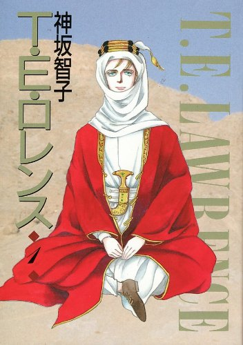 T・E・ロレンス (1) (ウィングス・コミック文庫)の詳細を見る