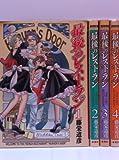 最後のレストラン コミック 1-4巻セット (BUNCH COMICS)