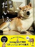 Amazoncojp限定オリジナルシール付 柴犬だいふく