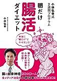 小林弘幸式2週間プログラム 朝だけ腸活ダイエット 画像