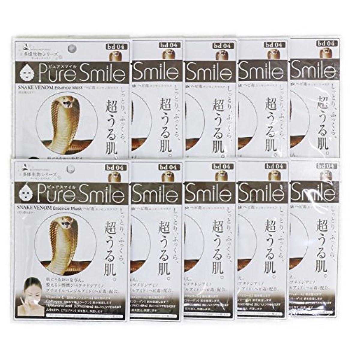 観光倍増シェアPure Smile ピュアスマイル 多様生物エッセンスマスク ヘビ毒 10枚セット