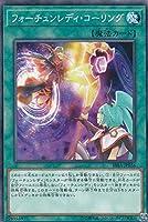 遊戯王 RIRA-JP056 フォーチュンレディ・コーリング (日本語版 ノーマル) ライジング・ランペイジ