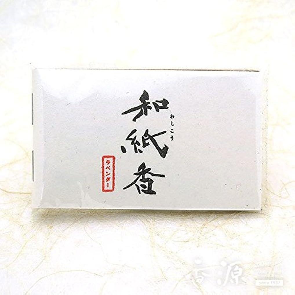 吸収剤早い要求大発のお香 和紙香(わしこう)ラベンダー