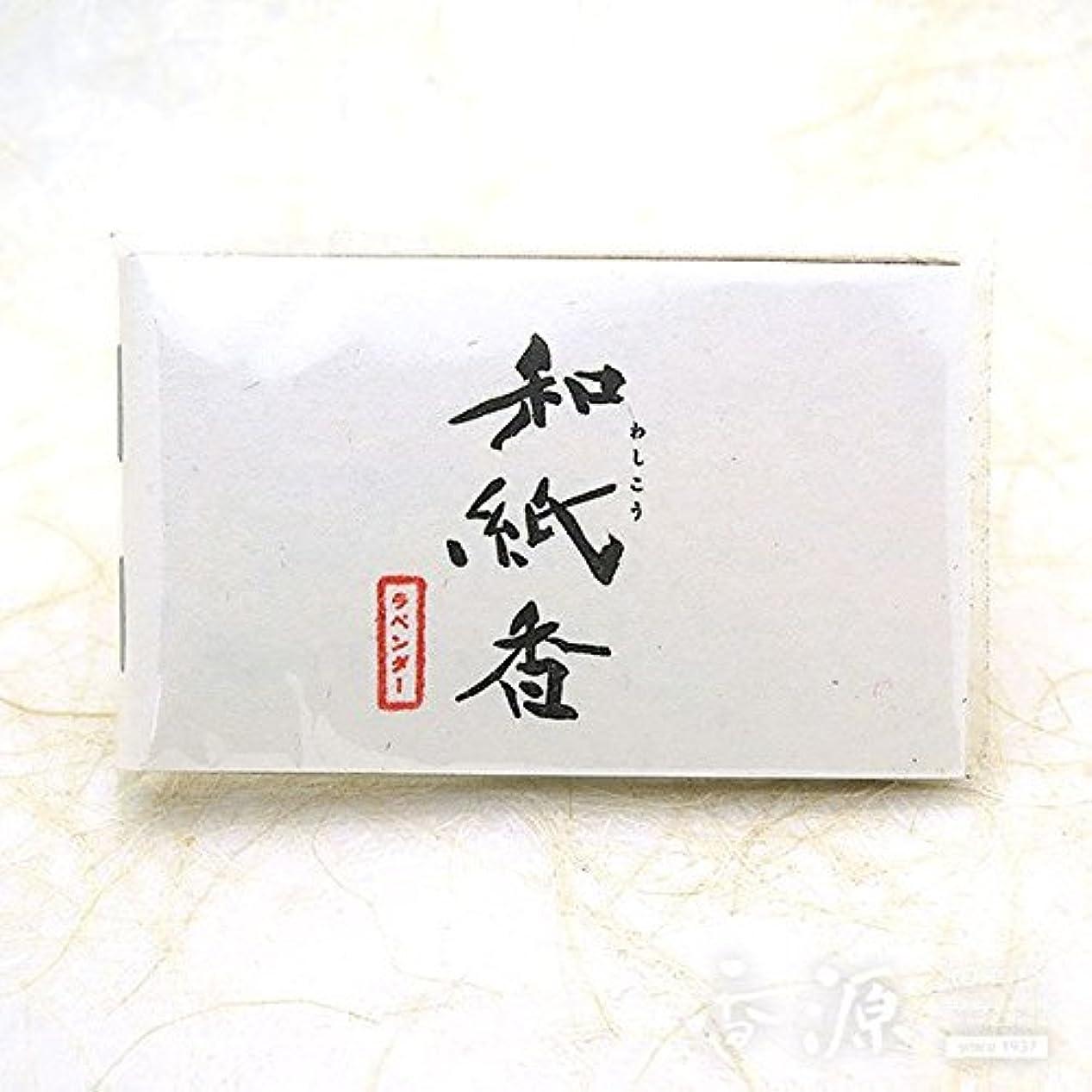 導入する小さい記録大発のお香 和紙香(わしこう)ラベンダー