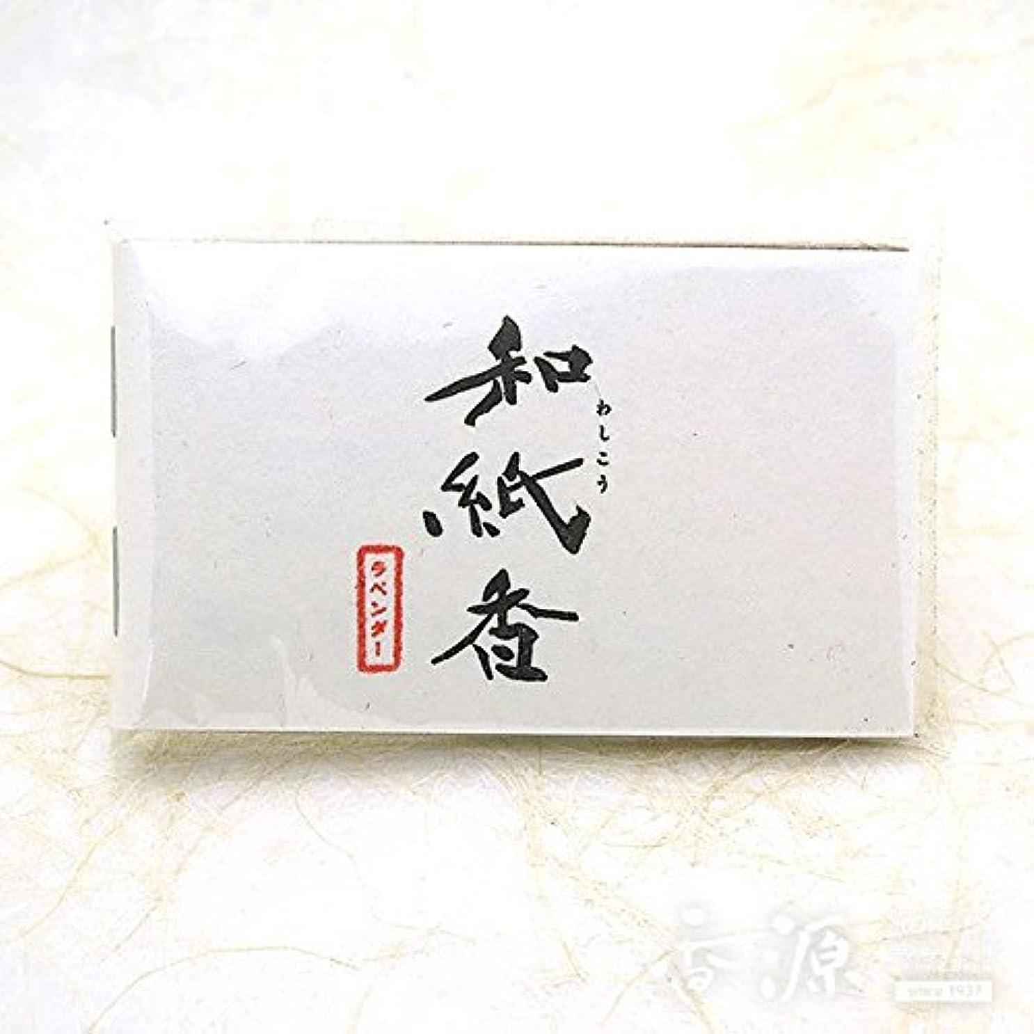 慰め砲撃受賞大発のお香 和紙香(わしこう)ラベンダー