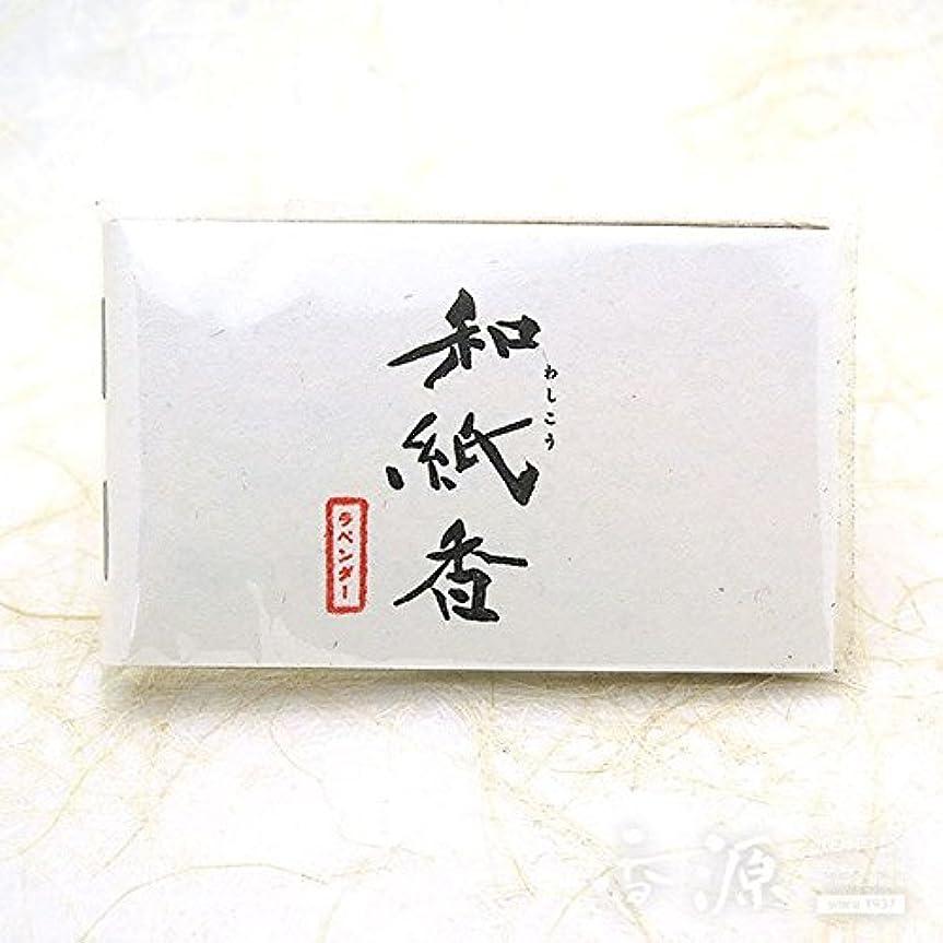 仮称囲い素朴な大発のお香 和紙香(わしこう)ラベンダー