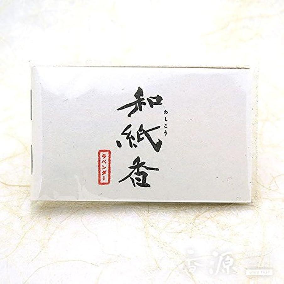 トランクコンピューターゲームをプレイするマート大発のお香 和紙香(わしこう)ラベンダー