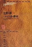 沈黙の書・ヘルメス学の勝利 (ヘルメス叢書―錬金術・占星術・魔術)